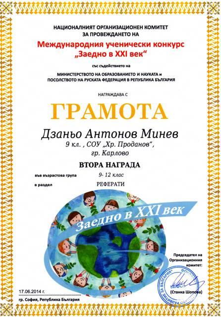 Грамота-Дзани1