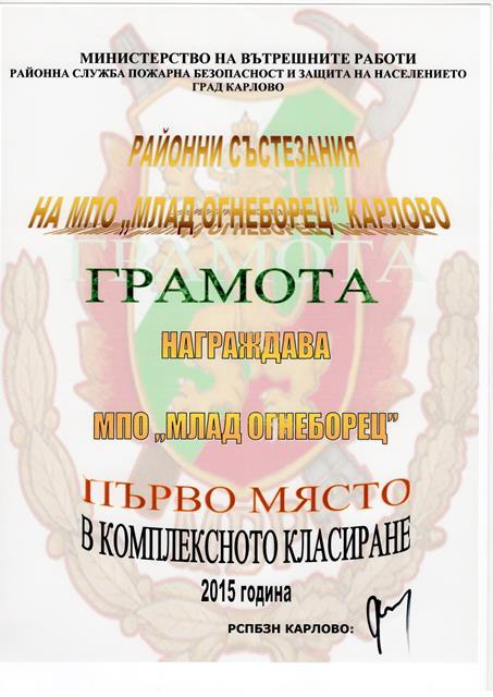gramota_og