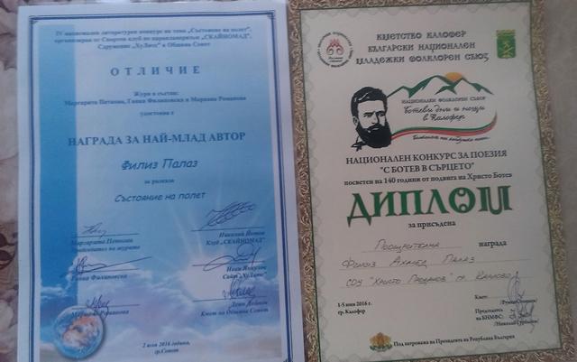 2 дипломи1
